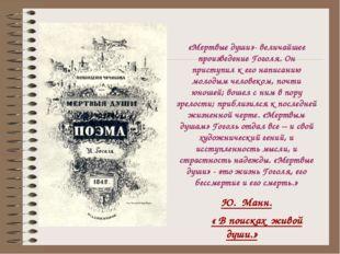 «Мертвые души»- величайшее произведение Гоголя. Он приступил к его написанию
