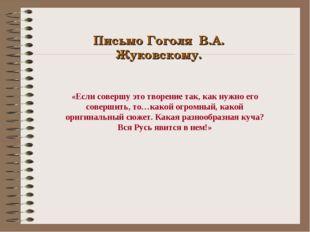 Письмо Гоголя В.А. Жуковскому. «Если совершу это творение так, как нужно его