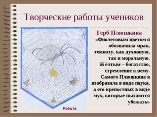 Творческие работы учеников Герб Плюшкина «Фиолетовым цветом я обозначила мрак