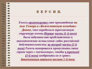 В Е Р С И Я. Гоголь ориентировал свое произведение на эпос Гомера и «Божестве