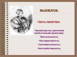 МАНИЛОВ. Черты характера: Прожектерство (увлечение несбыточными проектами). М