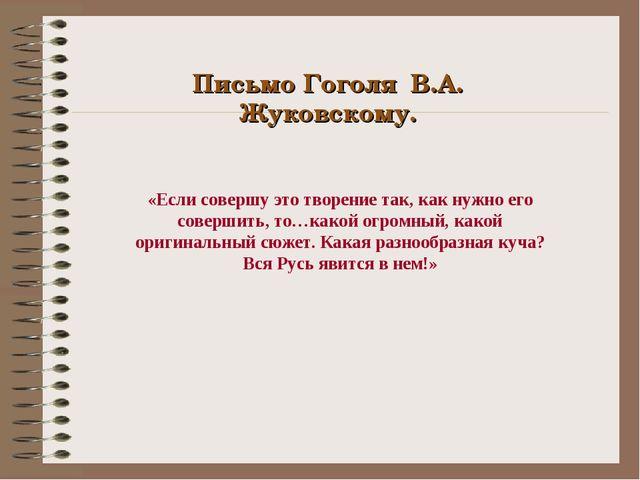 Письмо Гоголя В.А. Жуковскому. «Если совершу это творение так, как нужно его...