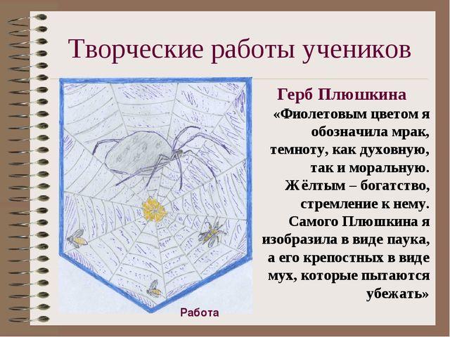 Творческие работы учеников Герб Плюшкина «Фиолетовым цветом я обозначила мрак...