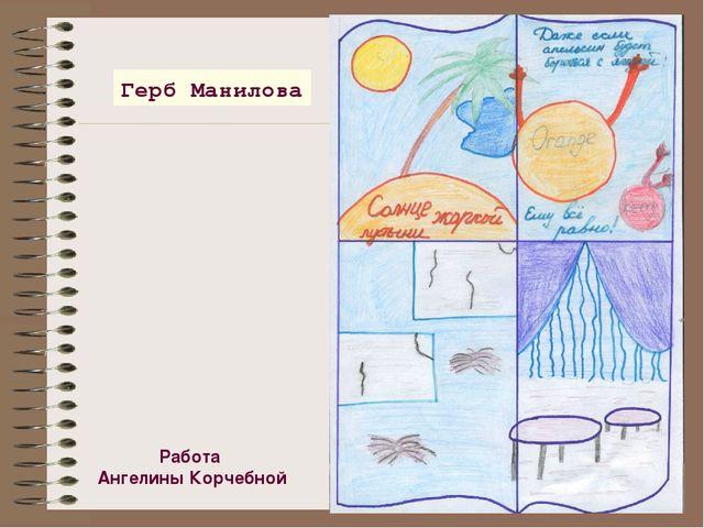 Герб Манилова Работа Ангелины Корчебной