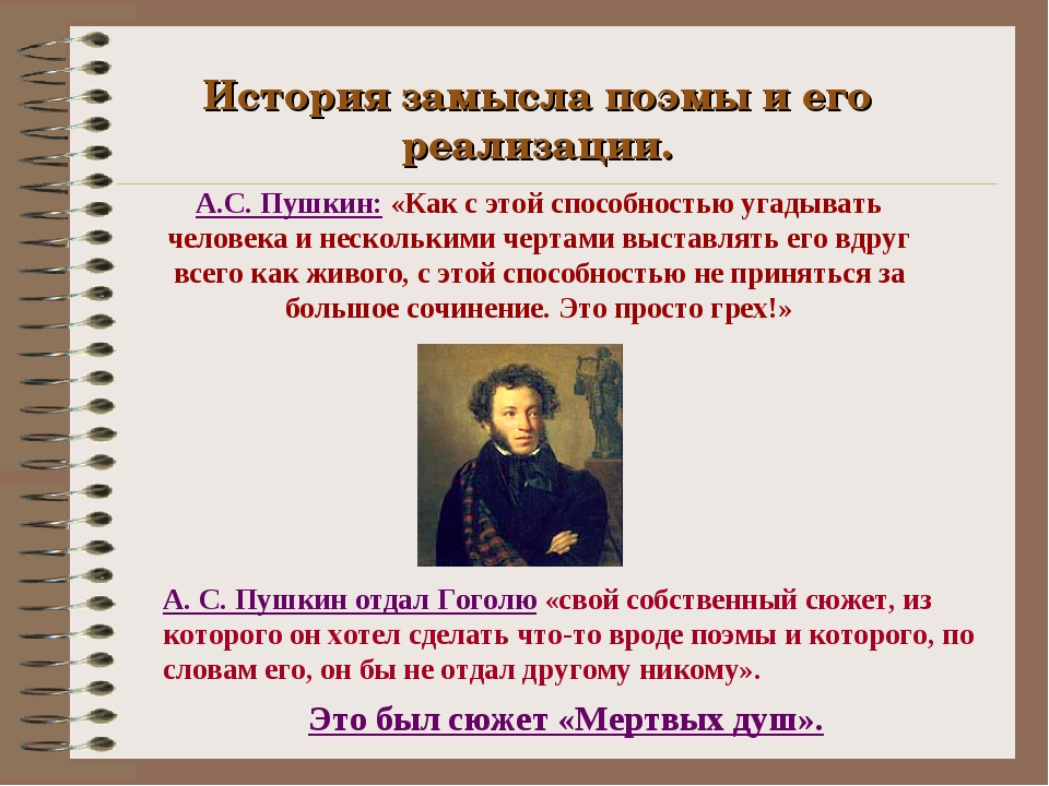 История замысла поэмы и его реализации. А.С. Пушкин: «Как с этой способностью...