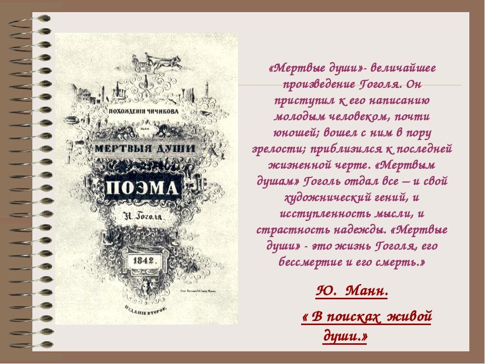 «Мертвые души»- величайшее произведение Гоголя. Он приступил к его написанию...