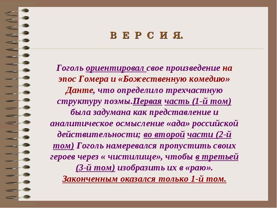 В Е Р С И Я. Гоголь ориентировал свое произведение на эпос Гомера и «Божестве...