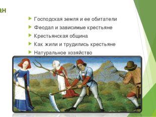План Господская земля и ее обитатели Феодал и зависимые крестьяне Крестьянска