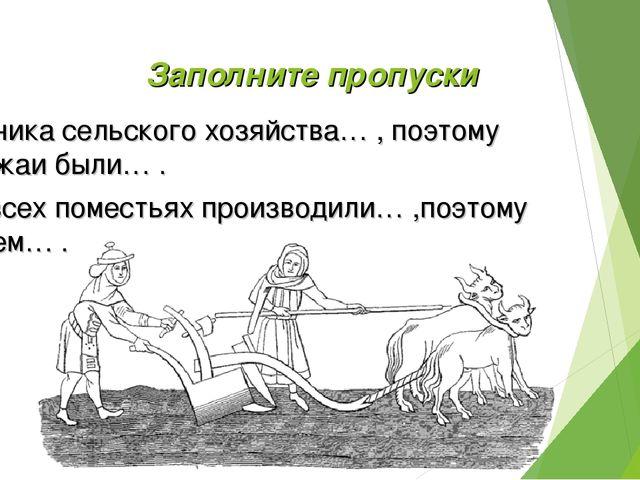 Заполните пропуски Техника сельского хозяйства… , поэтому урожаи были… . Во в...