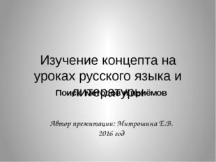 Изучение концепта на уроках русского языка и литературы Поиск методов и приём