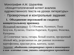 Монография А.М. Шуралёва «Концептологический аспект анализа художественного т