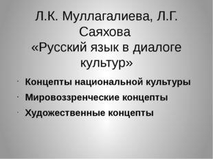 Л.К. Муллагалиева, Л.Г. Саяхова «Русский язык в диалоге культур» Концепты нац