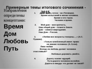Примерные темы итогового сочинения - 2015  Направления определены концептами