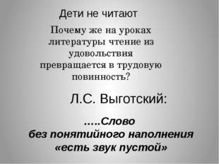 Л.С. Выготский: …..Слово без понятийного наполнения «есть звук пустой» Дети н