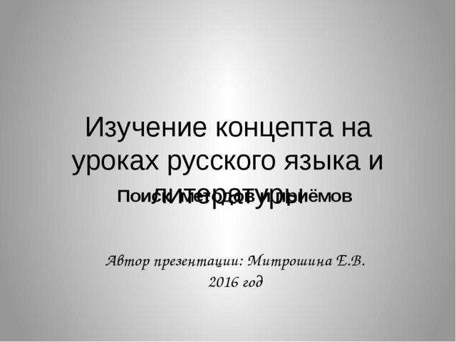 Изучение концепта на уроках русского языка и литературы Поиск методов и приём...