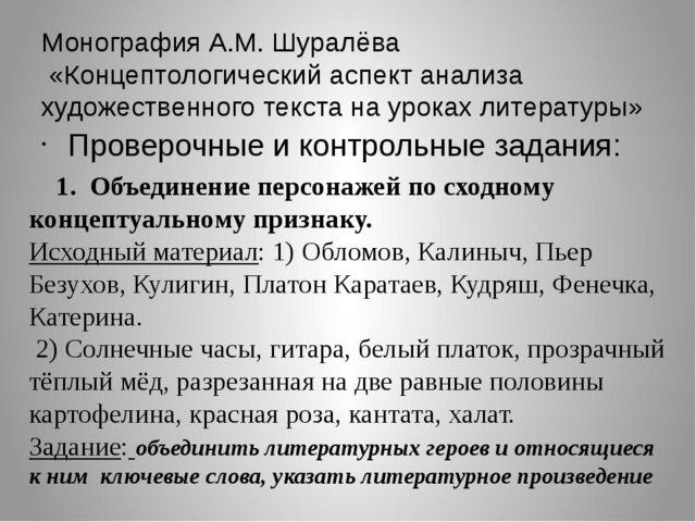 Монография А.М. Шуралёва «Концептологический аспект анализа художественного т...