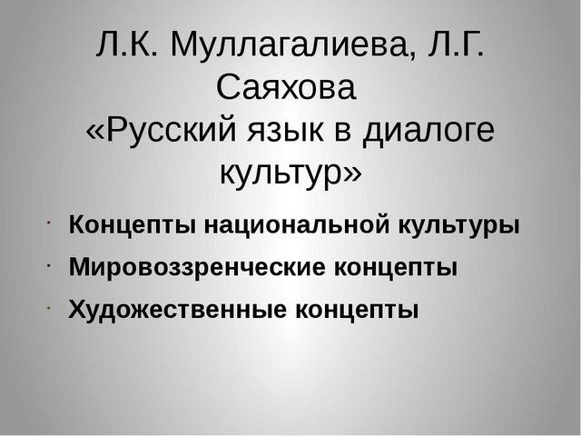 Л.К. Муллагалиева, Л.Г. Саяхова «Русский язык в диалоге культур» Концепты нац...