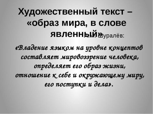 Художественный текст – «образ мира, в слове явленный» «Владение языком на уро...