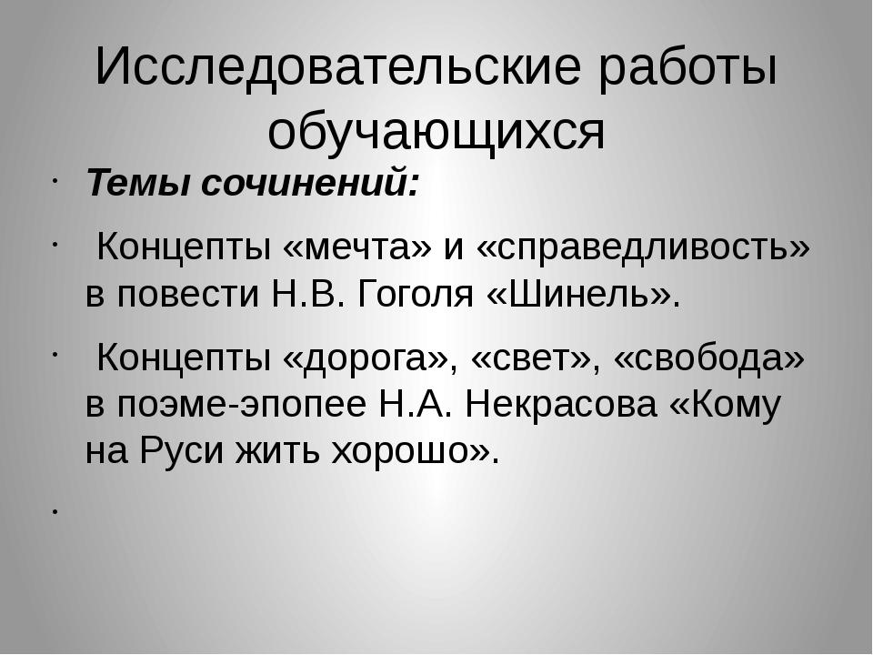 Исследовательские работы обучающихся Темы сочинений: Концепты «мечта» и «спра...