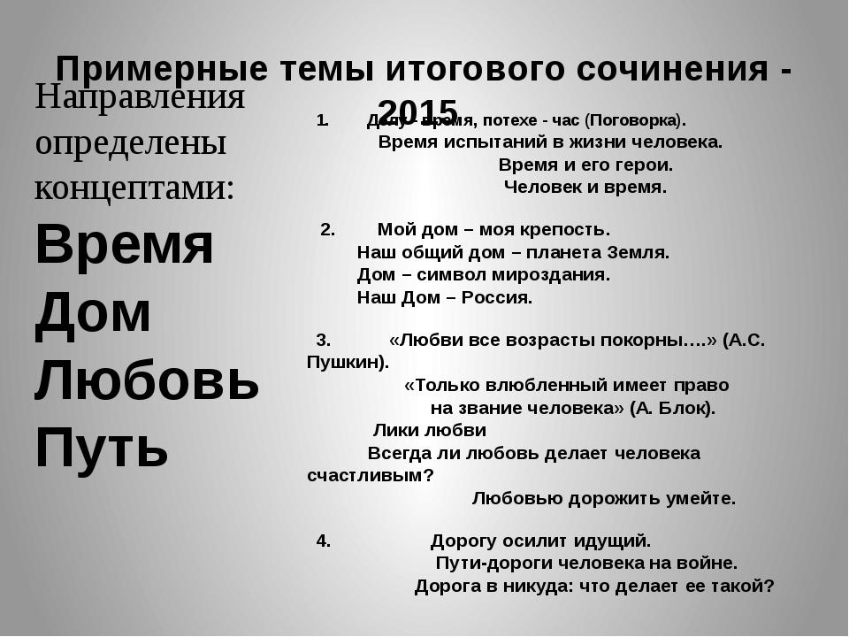 Примерные темы итогового сочинения - 2015  Направления определены концептами...