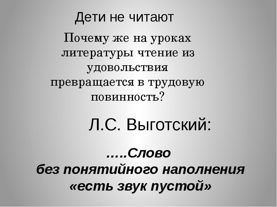 Л.С. Выготский: …..Слово без понятийного наполнения «есть звук пустой» Дети н...