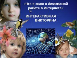 «Что я знаю о безопасной работе в Интернете» ИНТЕРАКТИВНАЯ ВИКТОРИНА 1 2 3 4