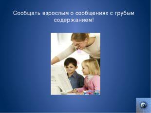 www.kids.quintura.ru, www.agakids.ru поисковые системы, в которых будет зани