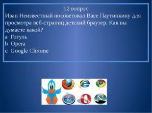 Полезные Интернет-ресурсы для детей до 10 лет: http://www.tvidi.ru/ch/main/sa