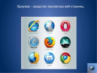 Сказка о золотых правилах безопасности в Интернет В некотором царстве, Интерн