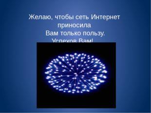Полезные Интернет-ресурсы для детей до 10 лет: http://content-filtering.ru/ch