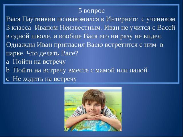 10 вопрос У Васи Паутинкина возникли вопросы при работе в онлайн-среде. Родит...
