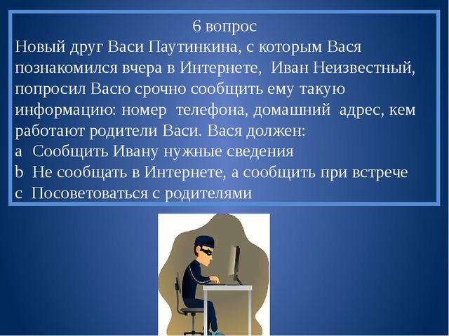 12 вопрос Иван Неизвестный посоветовал Васе Паутинкину для просмотра веб-стра...