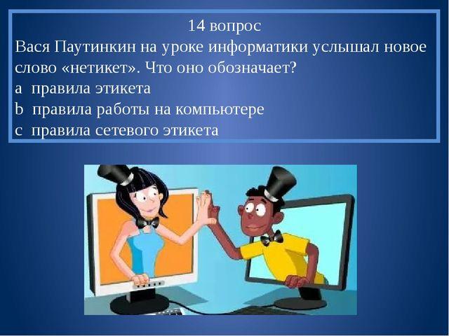 Сказка о золотых правилах безопасности в Интернет Как же найти-отыскать Смайл...