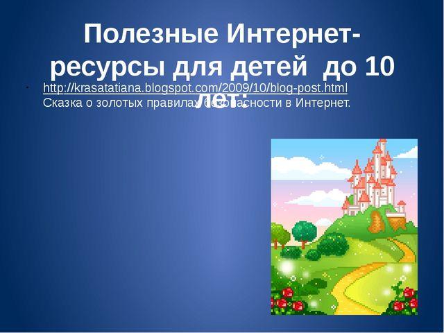 Полезные Интернет-ресурсы для детей до 10 лет: http://www.wildwebwoods.org/po...