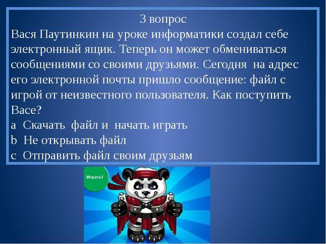 6 вопрос Новый друг Васи Паутинкина, с которым Вася познакомился вчера в Инте...