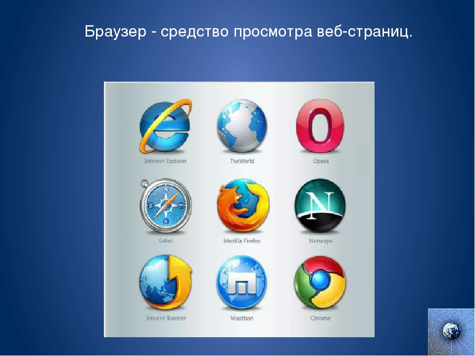 Сказка о золотых правилах безопасности в Интернет В некотором царстве, Интерн...