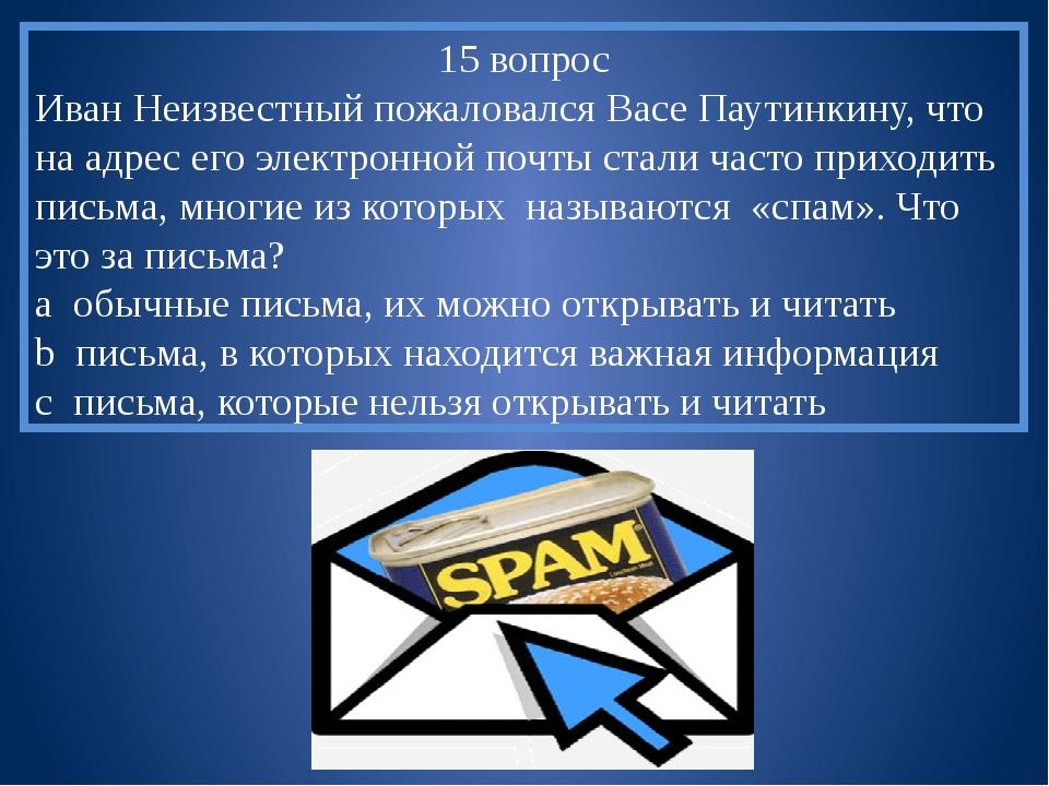 Сказка о золотых правилах безопасности в Интернет Если пришло письмо о крупно...