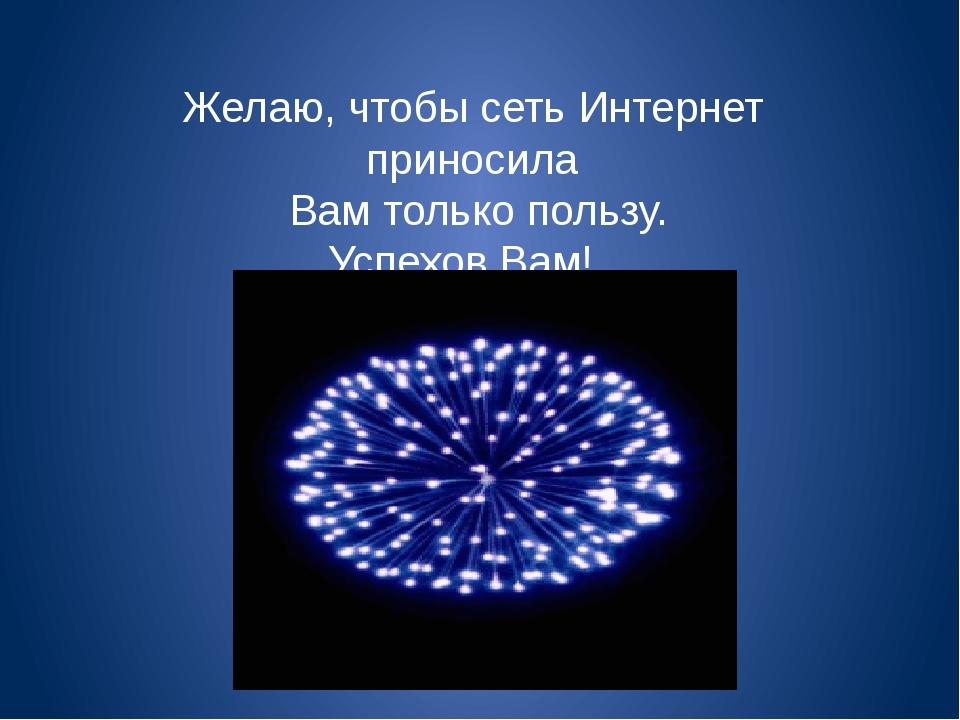 Полезные Интернет-ресурсы для детей до 10 лет: http://content-filtering.ru/ch...