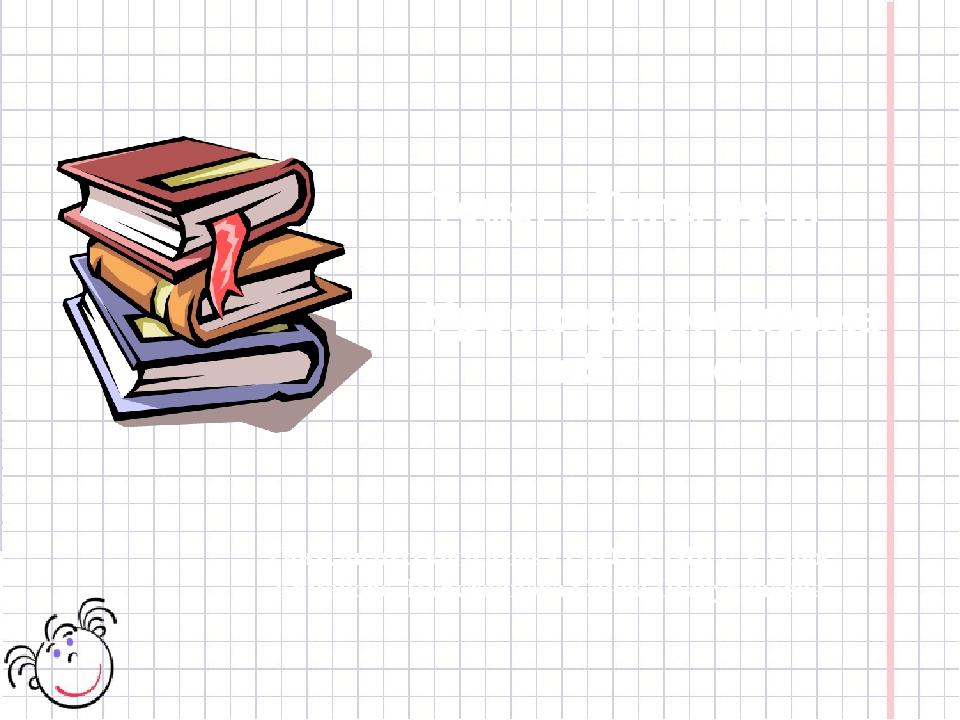 Урок русского языка в 5 классе Тема: «Типы речи» Учитель русского языка ГБОУ...