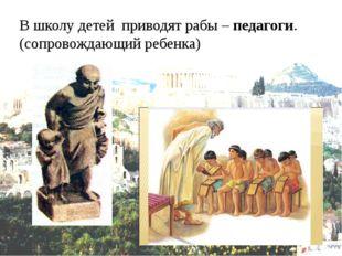 В школу детей приводят рабы – педагоги.(сопровождающий ребенка)