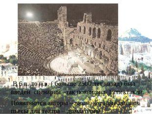 В 6 в. до н.э. ( больше 2500 лет назад) был введен сценарий –так появились 1