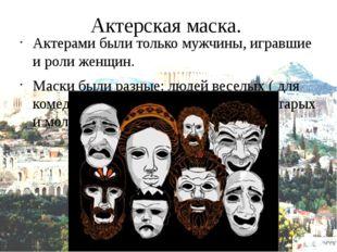 Актерская маска. Актерами были только мужчины, игравшие и роли женщин. Маски