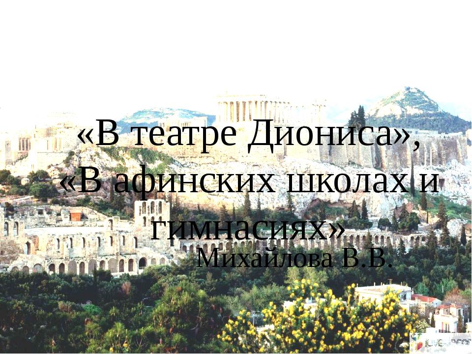 «В театре Диониса», «В афинских школах и гимнасиях» Михайлова В.В.