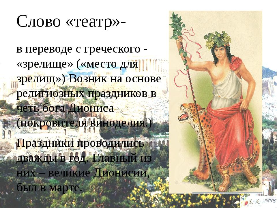 Слово «театр»- в переводе с греческого - «зрелище» («место для зрелищ») Возни...