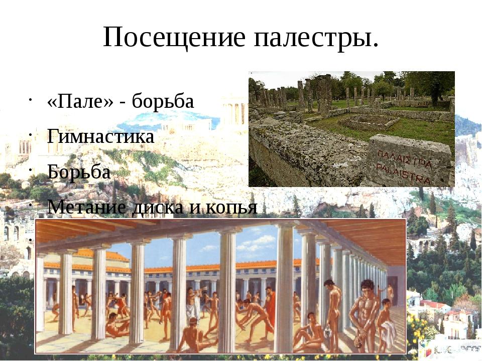 Посещение палестры. «Пале» - борьба Гимнастика Борьба Метание диска и копья П...