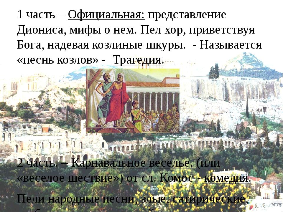 1 часть – Официальная: представление Диониса, мифы о нем. Пел хор, приветству...