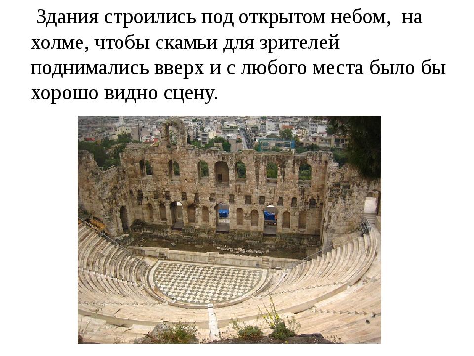 Здания строились под открытом небом, на холме, чтобы скамьи для зрителей под...