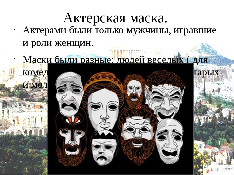 Актерская маска. Актерами были только мужчины, игравшие и роли женщин. Маски...