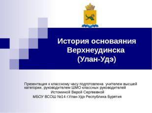 История основаяния Верхнеудинска (Улан-Удэ) Презентация к классному часу подг