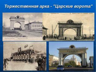 """Торжественная арка - """"Царские ворота"""""""